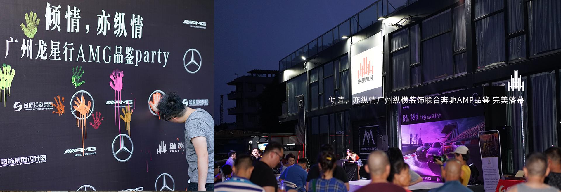 广东纵横建设设计工程有限公司异业联动