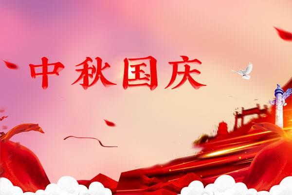 广东纵横建设祝大家中秋国庆双节快乐