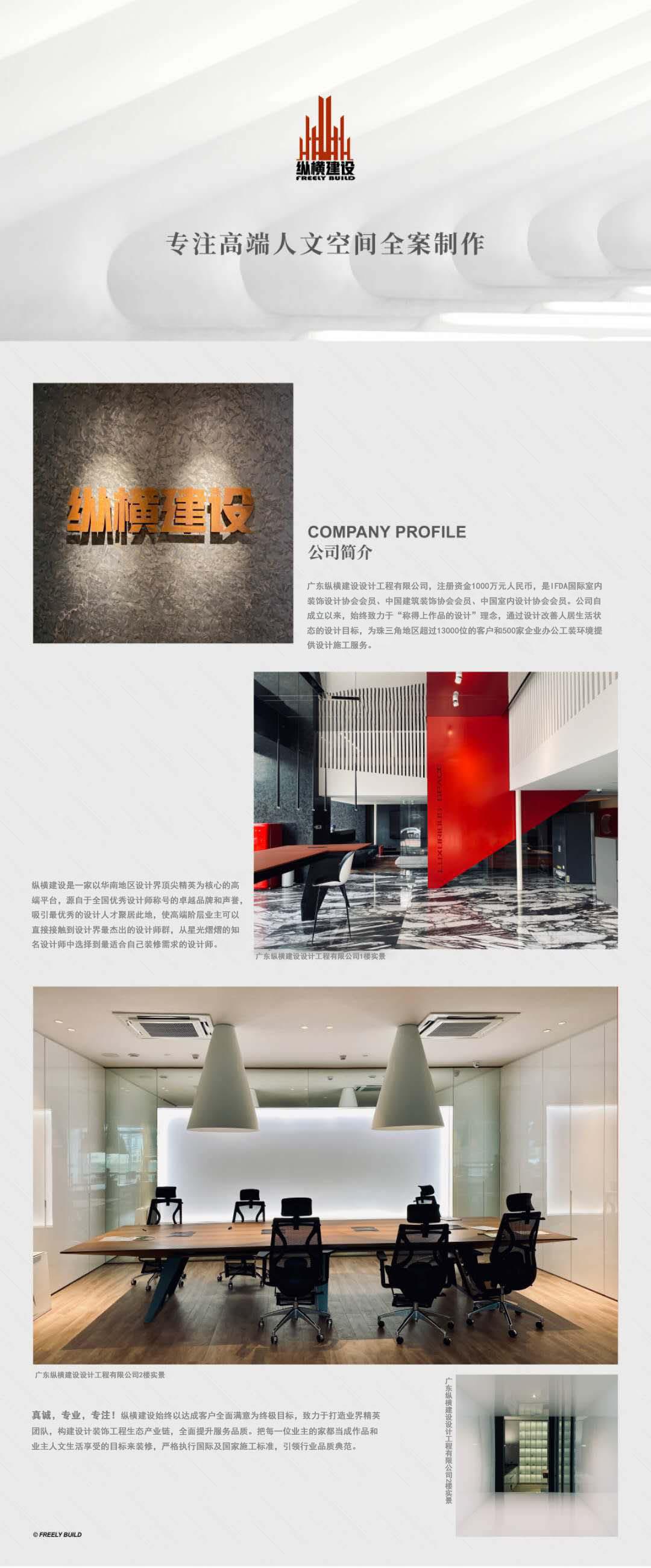 广东纵横建设设计工程有限公司